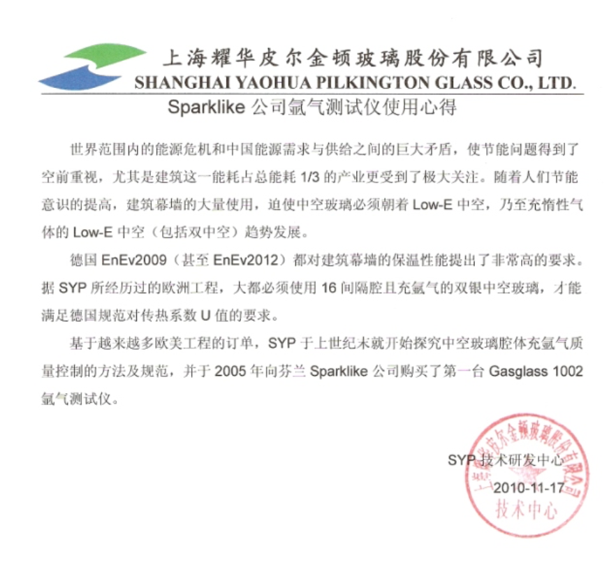 SYP Shanghai's Letter of Recommendation for Sparklike Handheld device